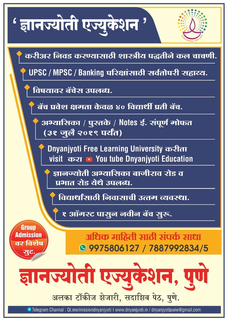 UPSC/MPSC Classes