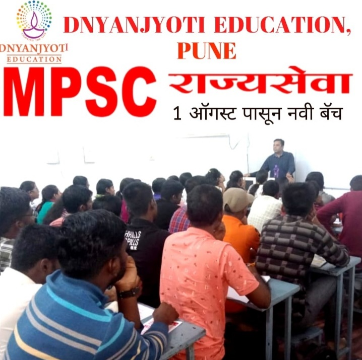 MPSC Classes Starting from 1st August