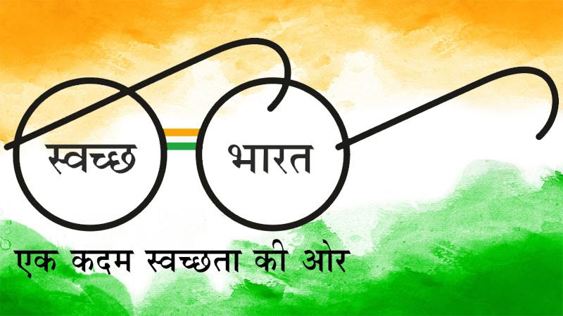 Swachh Bharat Abhiyan (SBA)